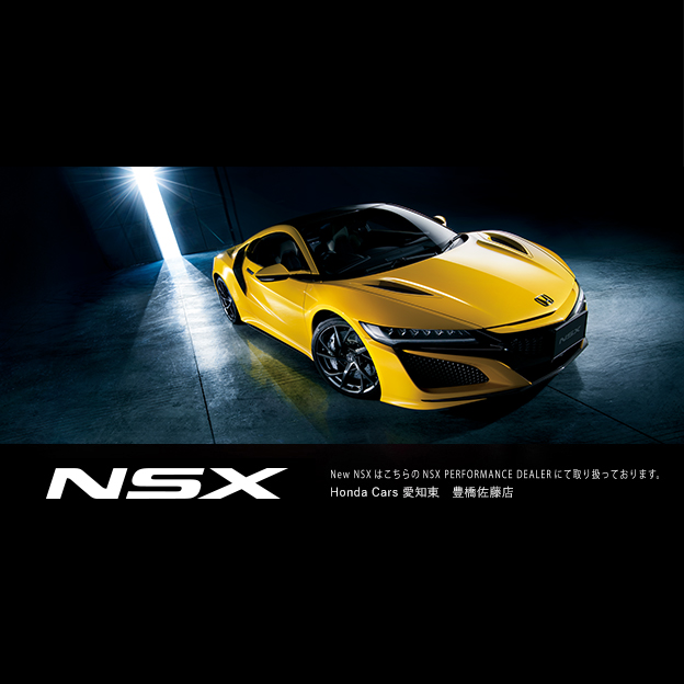 NSX PERFORMANCE DEALER 豊橋佐藤店