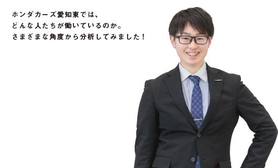 愛知 ホンダ カーズ